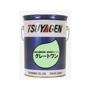 グレートワン 18L つやげんTSUYAGEN 動植物油・鉱物油両用洗剤|futakawaya