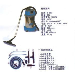 バキュームクリーナー T-003 【つやげん】 業務用 乾湿両用掃除機|futakawaya