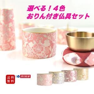 桜の柄が華やかな国産の仏具セットです。  小型のお仏壇やモダン仏壇に合う花柄の仏具。  5点セットに...