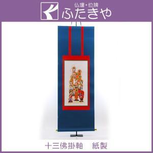 お盆用品 十三佛掛軸(全宗派用) 紙製 長さ660mm×260mm 新盆・初盆|futakiya-shop