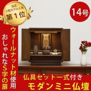 モダン仏壇 コロン 14号 ウォールナット 仏具付き  小型仏壇 ミニ仏壇 コンパクト