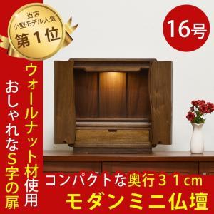 仏壇 モダンミニ仏壇 コロン 16号 ウォールナット  小型
