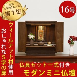 仏壇 モダンミニ仏壇 コロン 16号 ウォールナット 仏具付き  小型