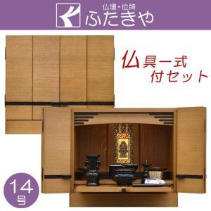 ●お得な仏具セット付きのミニ仏壇セットです。      (五具足・掛軸・りん一式・供物台)     ...