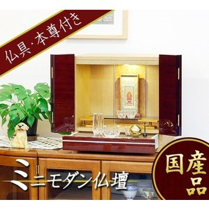 仏壇 モダンミニ仏壇 ベネチア紫檀系 選べる仏具付セット 小型 futakiya-shop