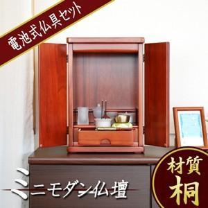 仏壇 モダン仏壇 愁(しゅう) 14号 紫檀色 仏具セット付 上置き型