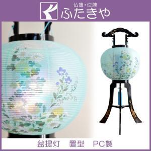 色:サイズ:素材:プラスチック 仕様:紙張 絵柄:菊に桔梗  ○サイズ:高さ79cm×幅(火袋)32...