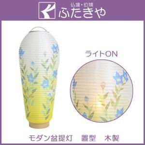 提灯 コードレス LED 小珠(こだま) 桔梗 電池灯付 盆提灯 激安・格安岐阜提灯|futakiya-shop