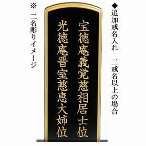 追加戒名入れ|futakiya-shop