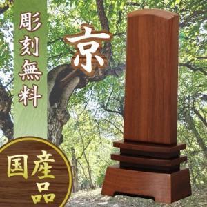 位牌 国産モダン位牌 京 ウォールナット 50|futakiya-shop