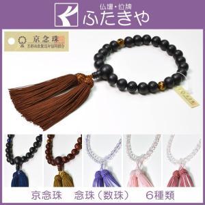 数珠・念珠 男性女性選べる6種 京念珠ブランド品 【メール便送料無料 (クリックポスト)】