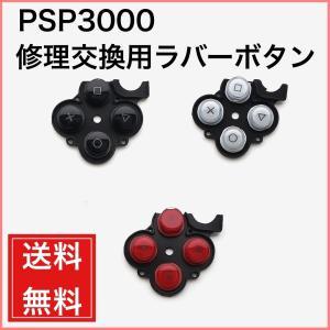 PSP 3000 ボタン ラバー 交換 修理 部品 ブラック レッド ホワイト