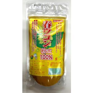 たいら園 春ウコン 粉末100%  100g|futatsugi