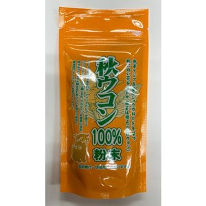 たいら園 秋ウコン 100% 粉末 100g|futatsugi