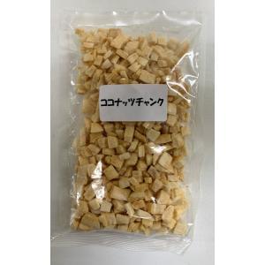 福秀 ココナッツチャンク 150g|futatsugi