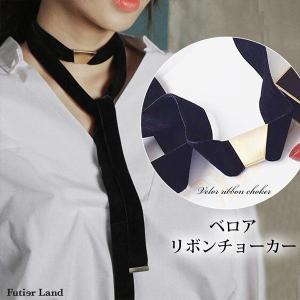 ベロアリボンチョーカー|futier-land