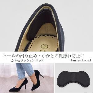 かかとクッションパッド【即納】|futier-land