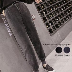 裏起毛ベロアジョガーパンツ|futier-land
