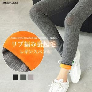 リブ編み裏起毛レギンスパンツ【即納】|futier-land