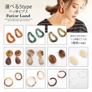 選べる5typeべっ甲ピアス|futier-land