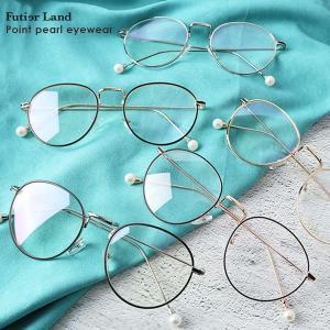伊達メガネ メガネ パール アイウェア ファッション雑貨 アクセサリー だてメガネ ポイント消化 春        ポイントパールアイウェア|futier-land