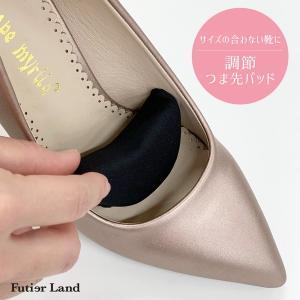 インソール つま先 クッション 中敷き パッド スポンジ 靴 パンプス サイズ調整 靴ずれ 衝撃吸収 アクセサリー  調節つま先スポンジ|futier-land