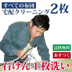 布団クリーニング 2枚 送料無料 サイズ問わず|futon-ai-clean