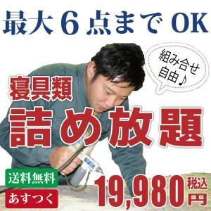 布団クリーニング 3枚 送料無料 種類 サイズ問わず|futon-ai-clean