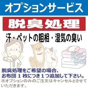布団クリーニング 布団丸洗い 布団洗濯【オプション】脱臭料金☆オプション単|futon-ai-clean