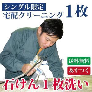 布団クリーニング シングルサイズ限定コース1枚 【送料無料※一部地域除く】|futon-ai-clean