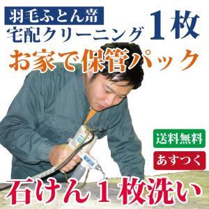羽毛布団クリーニング 専用コース 1枚 +1080円で保管付き 送料無料 石けん使用の個別丸洗い|futon-ai-clean