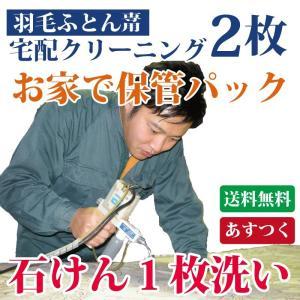 羽毛布団クリーニング 専用コース 2枚セット +2160円で最長8カ月保管付き 送料無料 石けん使用の個別丸洗い