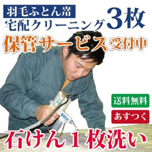 羽毛掛け布団専用クリーニング 3枚セット 石けんを使い1枚ずつお布団をクリーニングします。|futon-ai-clean