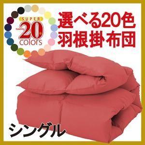 新20色羽根掛布団(シングル)|futon-anmin