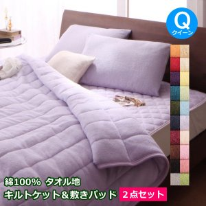 タオルケット 敷きパッド セット クイーン 綿100% タオル地 無地 おしゃれ コットン パイル 布団カバー 敷きカバー 肌掛け 中掛け|futon-anmin