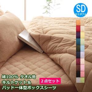 タオルケット 敷きパッド一体型ボックスシーツ セット セミダブル 綿100% タオル地 無地 おしゃれ コットン パイル マットレスカバー 布団カバー 肌掛け 中掛け|futon-anmin