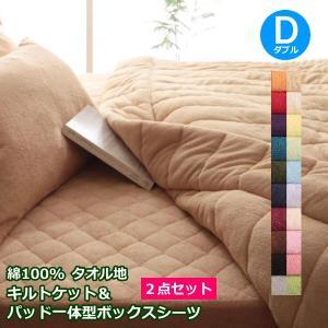 タオルケット 敷きパッド一体型ボックスシーツ セット ダブル 綿100% タオル地 無地 おしゃれ コットン パイル マットレスカバー 布団カバー 肌掛け 中掛け|futon-anmin