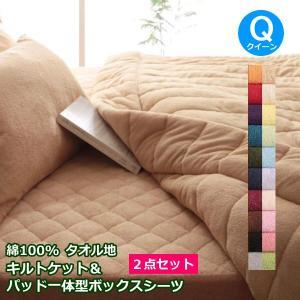 タオルケット 敷きパッド一体型ボックスシーツ セット クイーン 綿100% タオル地 無地 おしゃれ コットン パイル マットレスカバー 布団カバー 肌掛け 中掛け|futon-anmin