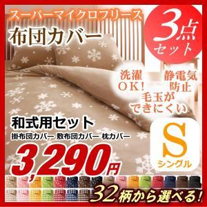 布団カバーセット シングル 和式用3点セット スーパーマイクロフリース ふんわり あったか 布団カバー 冬用 激安 格安の写真