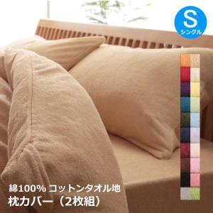 枕カバー 43×63cm 2枚組 タオル地 綿100% 無地 おしゃれ 布団カバー ピローケース