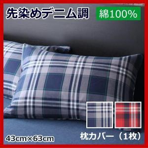 枕カバー 1枚 43cm×63cm 先染めタータンチェック柄 コットン 綿100% 格子柄、布団カバ...