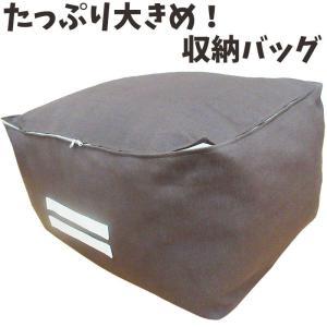 【ポイント10倍・期間限定】【日本製】収納バッグ たっぷり大きめ クッション 座布団代わりになる 掛け布団収納ケース 綿 羽毛収納バッグ|futon-de-happy