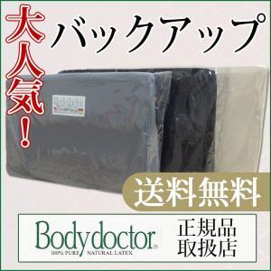 【正規品・3年保証付き】ボディドクター バックアップ クッション 400×250×75mm 天然ラテックス100% 腰あて【送料無料】【Body doctor】|futon-de-happy