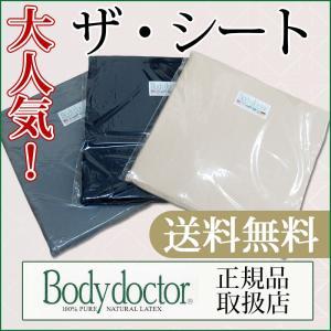 【正規品・3年保証付き】ボディドクター ザ・シート クッション 400×400×25? 天然ラテックス100% 座布団【送料無料】【Body doctor】|futon-de-happy