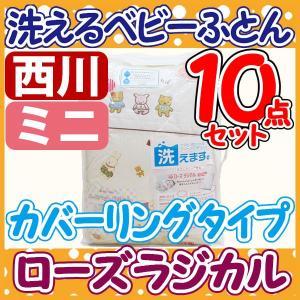 【京都西川】ミニベビー ふとんセット ラジカル 10点セット...