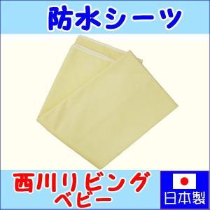 【西川リビング】ベビー防水シーツ(約70×120センチ)日本製|futon-de-happy