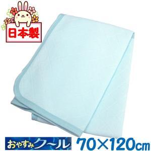 【西川】【送料無料】2枚セット おやすみクール 接触冷感 ベビーキルトパッド(約70×120センチ)ヒンヤリ【安心の日本製】|futon-de-happy