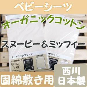 【西川】【日本製】オーガニックコットン ベビー固綿敷き用シーツ 綿100% サイズ70×120cm 【西川リビング】|futon-de-happy