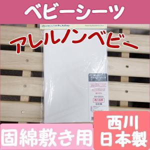 【西川】【日本製】アレルノンベビー ベビー固綿敷き用シーツ 綿100% サイズ70×120cm 【西川リビング】|futon-de-happy