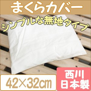 【西川】【日本製】ベビー まくらカバー 42×32cm まくらカバー/まくら/単品/洗い替え用/西川ベビー布団|futon-de-happy